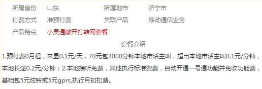 济宁GSM世界风敞开打套餐.jpg