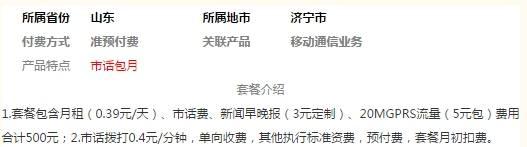 济宁(预)市话包月108元.jpg