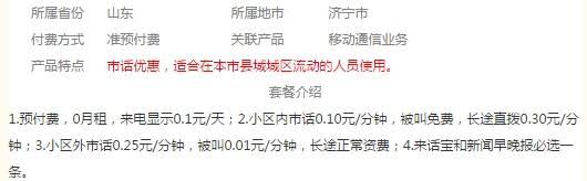 济宁城区卡-新09版济宁预GSM如意通城区卡.jpg
