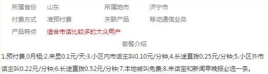 济宁新09版济宁预GSM如意通农家乐套餐.jpg