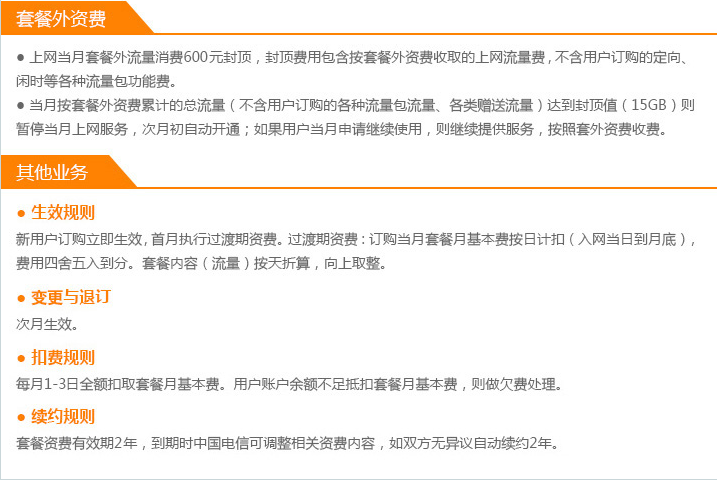 北海中国电信大三元套餐2.png