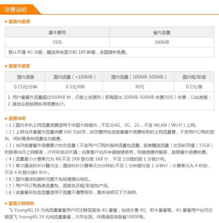 北海中国电信飞YOUNG4G套餐上网版.jpg