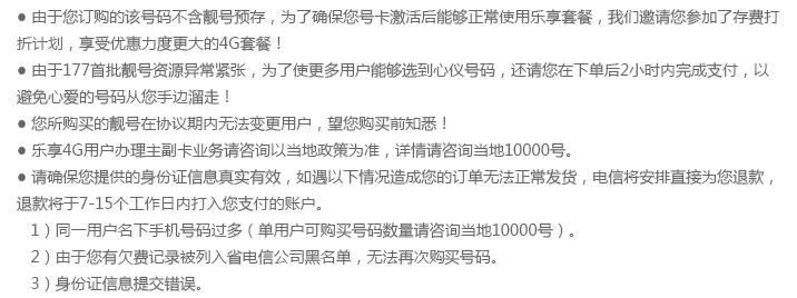 北海中国电信乐享4G.jpg