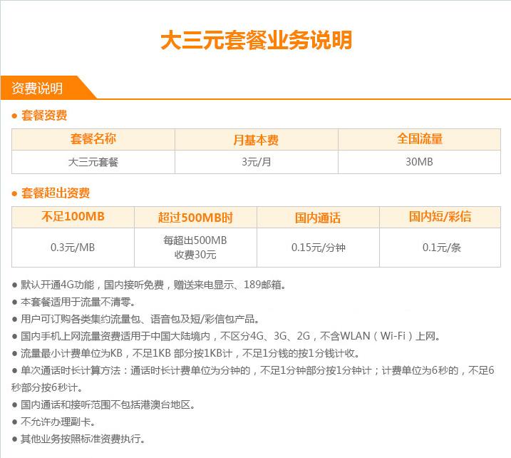 钦州中国电信大三元套餐1.png
