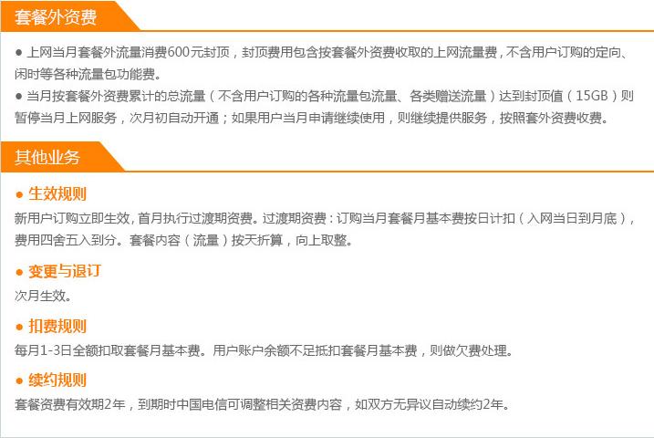 钦州中国电信大三元套餐2.png