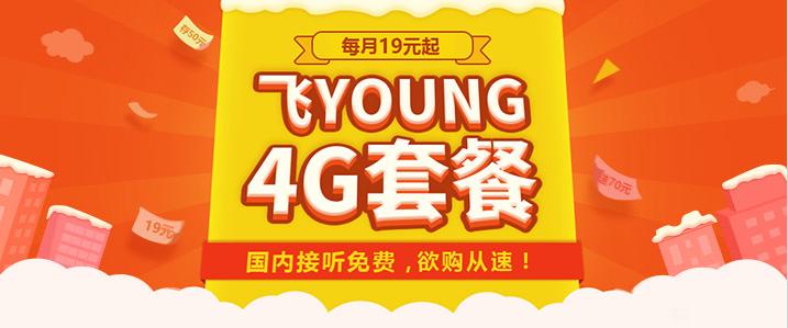 钦州中国电信飞YOUNG4G套餐.png