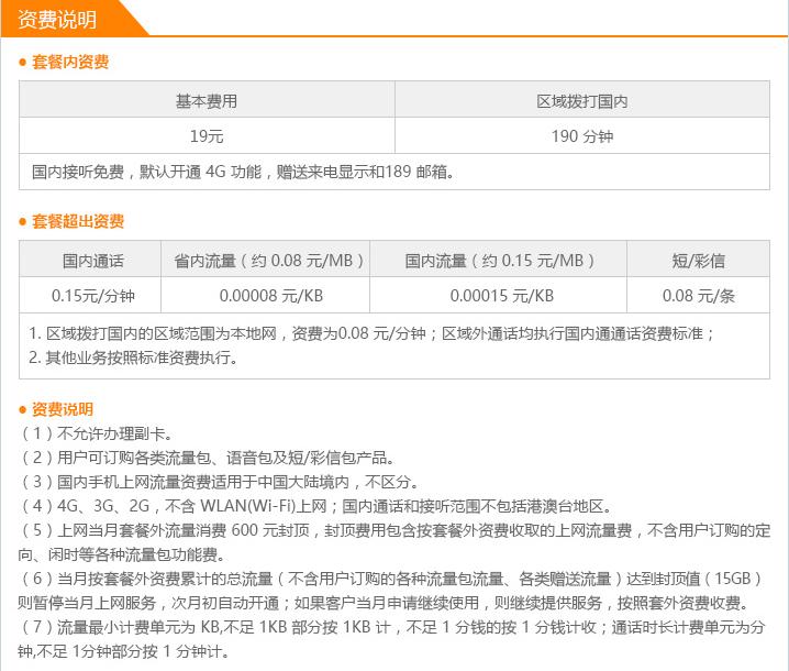 钦州中国电信飞young4G套餐畅聊版2.png
