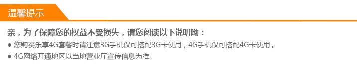 贺州中国电信乐享4G温馨提示.jpg