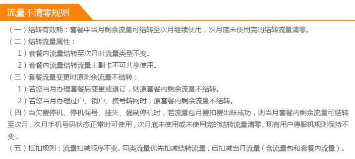 来宾中国电信飞YOUNG4G套餐4.jpg