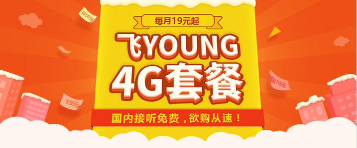 崇左中国电信飞YOUNG4G套餐.png