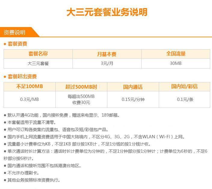 惠州电信大三元套餐业务