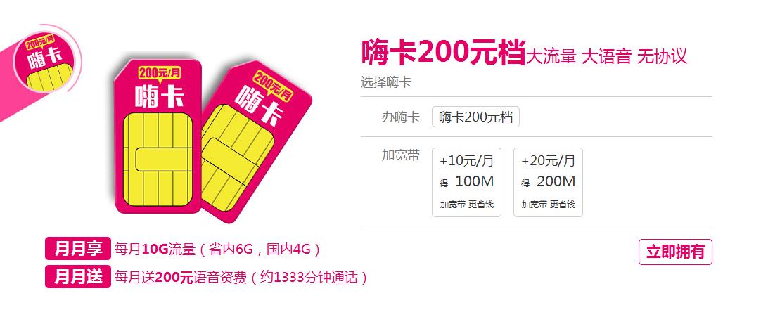 连云港电信200档嗨卡.png