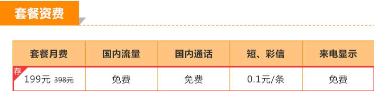 锦州联通冰激凌套餐