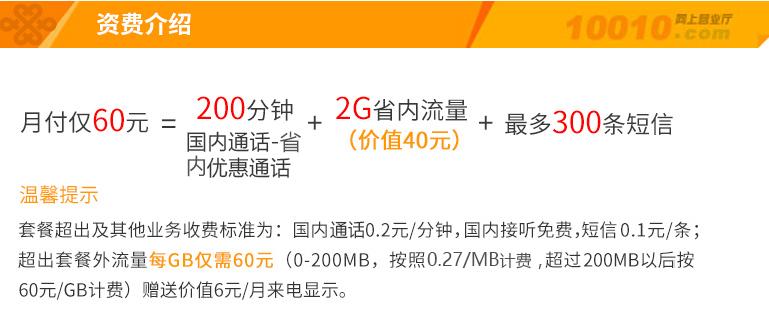 锦州联通4G沃派60元流量不清零