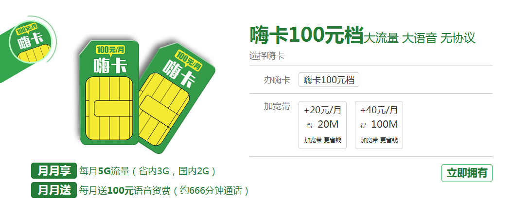 扬州电信100档嗨卡.png