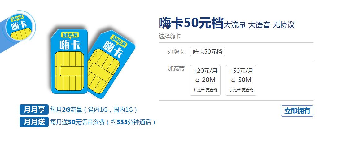 镇江电信50档嗨卡.png
