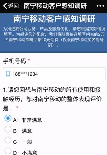 南宁移动:拼手速,10元话费等你来,名额有限!!