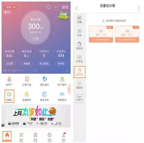 湘西联通:5元1G、10元3G流量日包来袭!