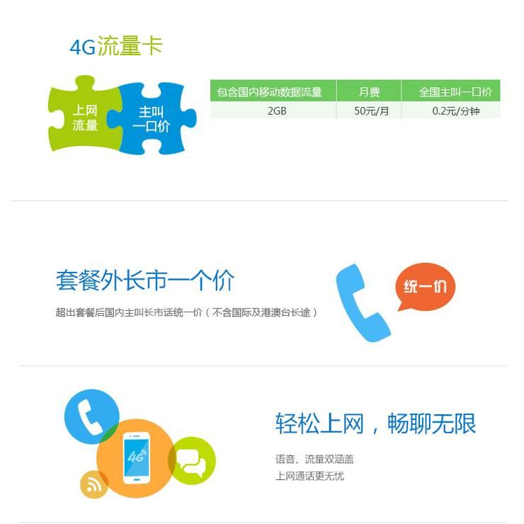 忻州移动4G流量卡套餐.jpg