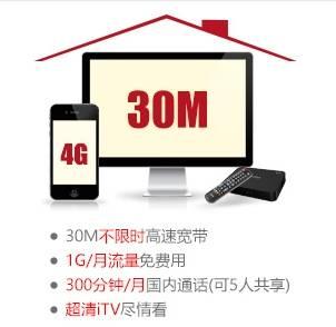 安徽蚌埠电信宽带 爱家99套餐111.jpg