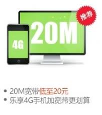 安徽蚌埠电信宽带 乐享4G 99元套餐+20M宽带111.jpg
