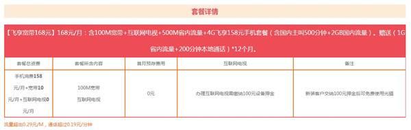 【100M飞享宽带168元】.jpg