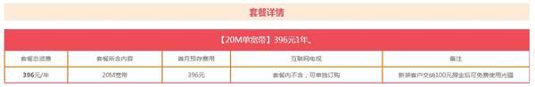 【20M单宽带一年】.jpg