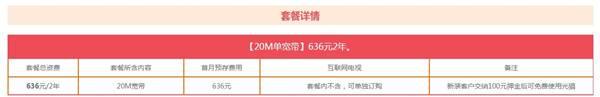 【20M单宽带两年】.jpg