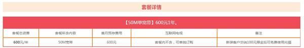 【50M单宽带一年】.jpg