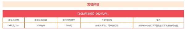 【50M单宽带两年】.jpg