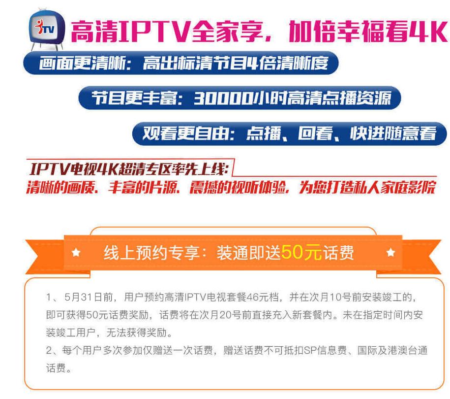 咸阳天翼高清IPTV融合套餐46元档办理流程.png