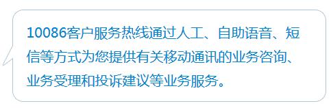 河南移动宽带资费10086客户服务热线.png
