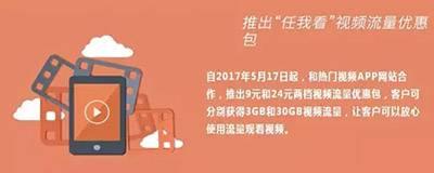 """上海移动进一步升级""""提速降费"""" ,全新推出""""任性系列""""! (6).jpg"""