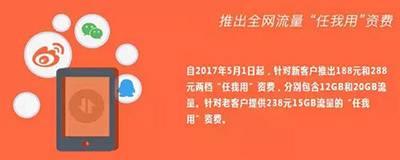 """上海移动进一步升级""""提速降费"""" ,全新推出""""任性系列""""! (7).jpg"""