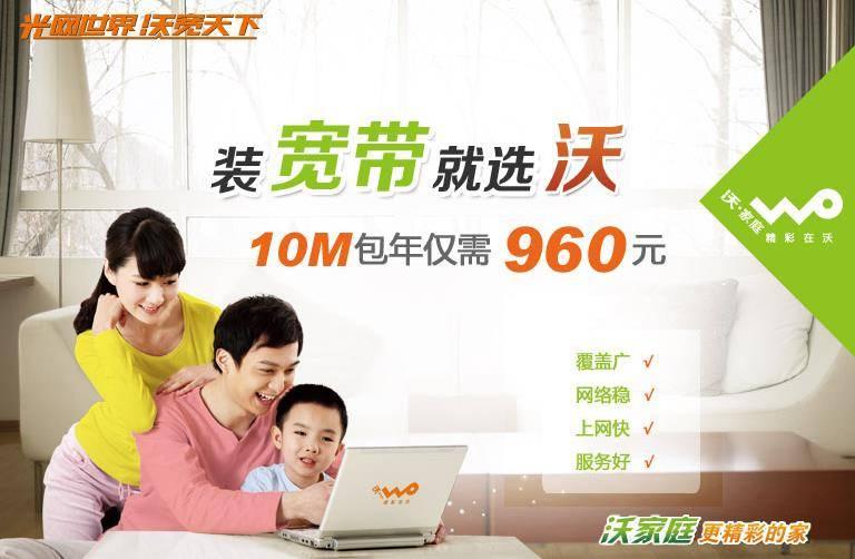 晋城移动宽带资费.jpg