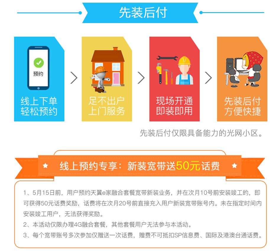 渭南4G融合光宽209套餐资费办理流程.png