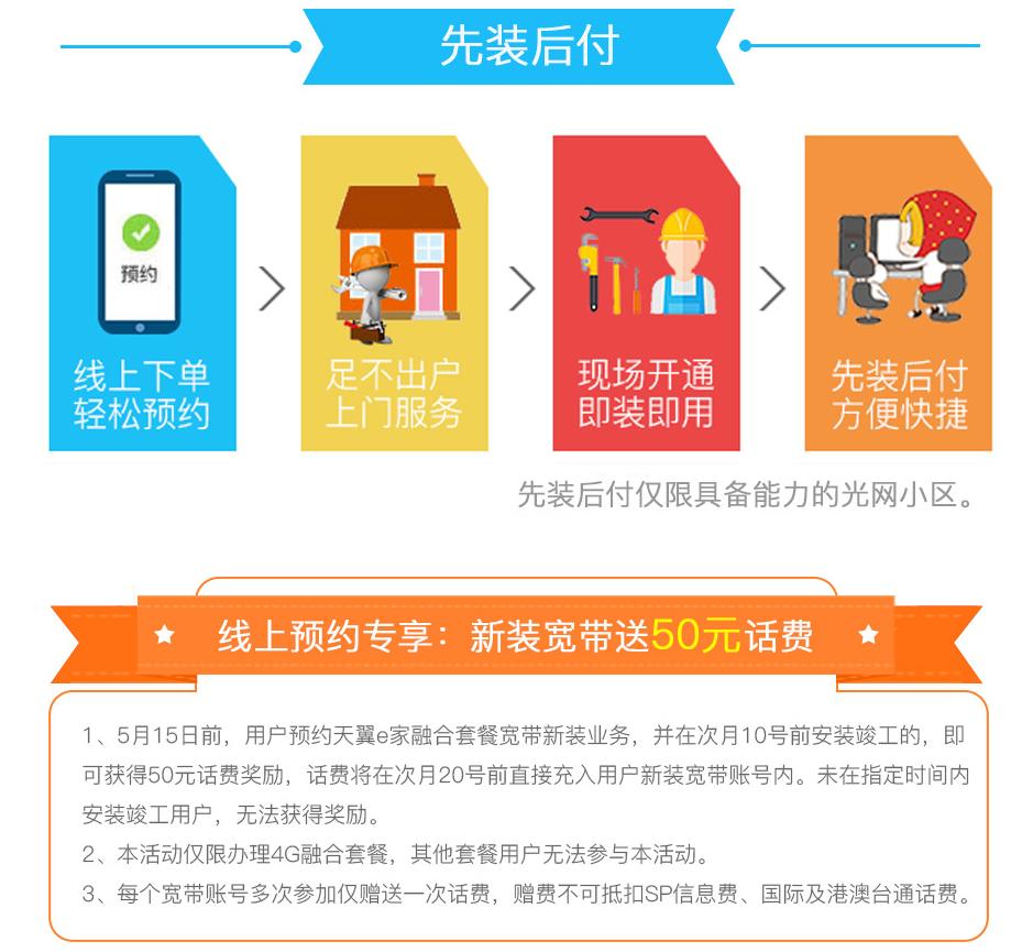 汉中4G融合光宽169套餐资费办理流程.png