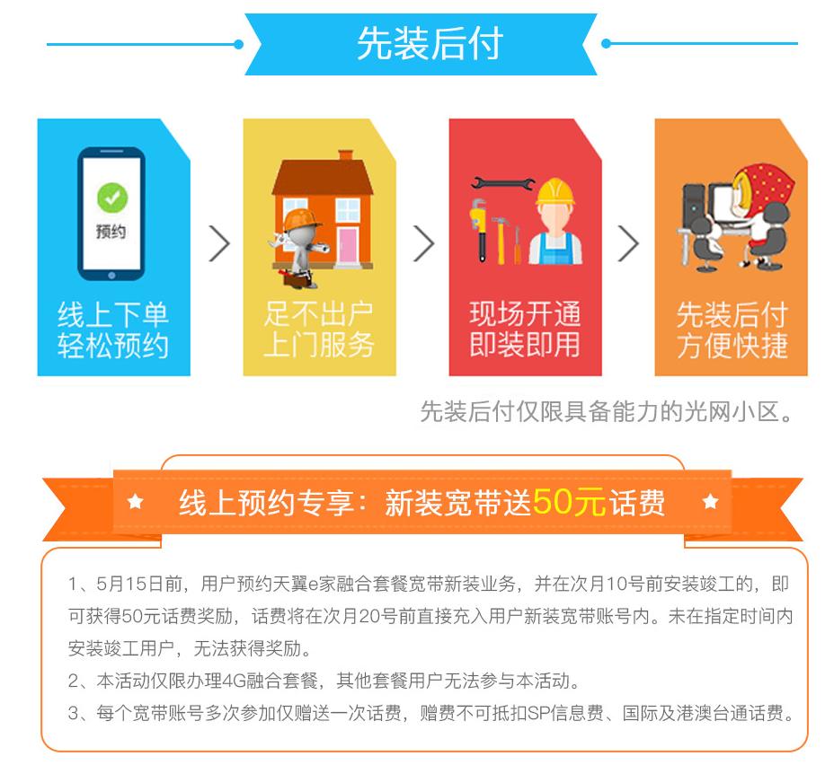 汉中4G融合光宽139套餐办理流程.png
