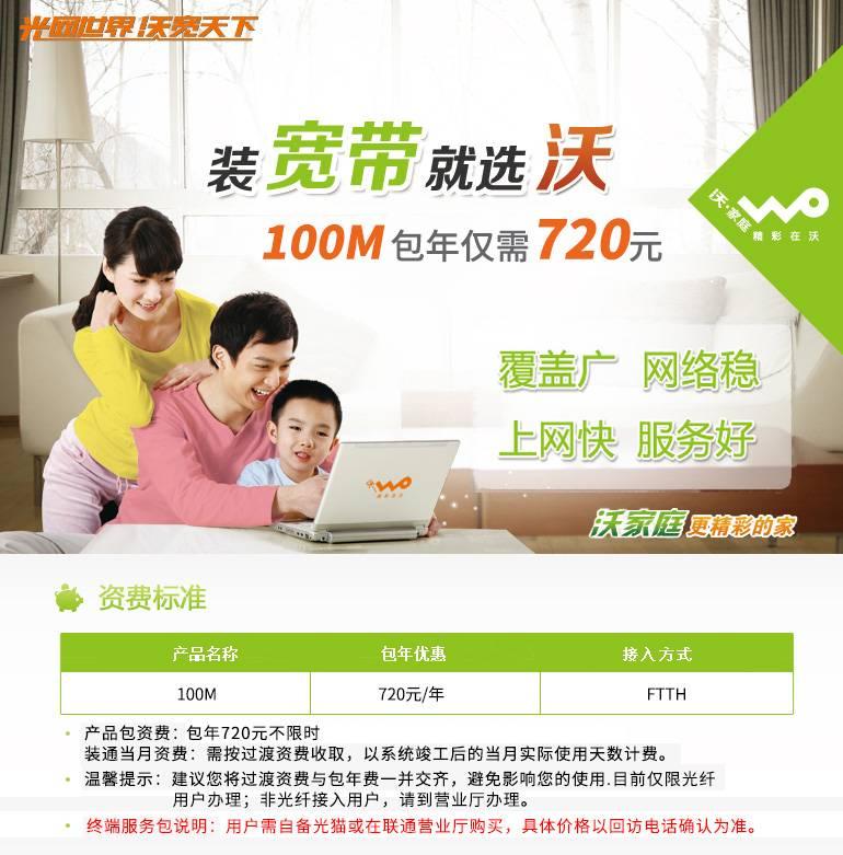 唐山联通100M宽带包1年