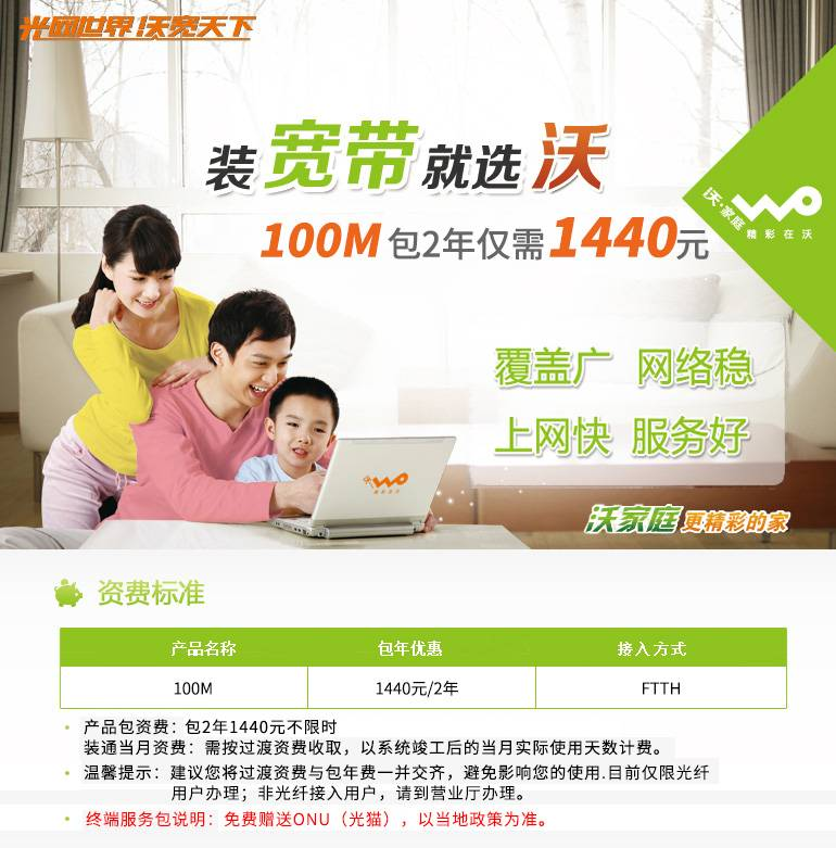 唐山联通1440元100M宽带包2年