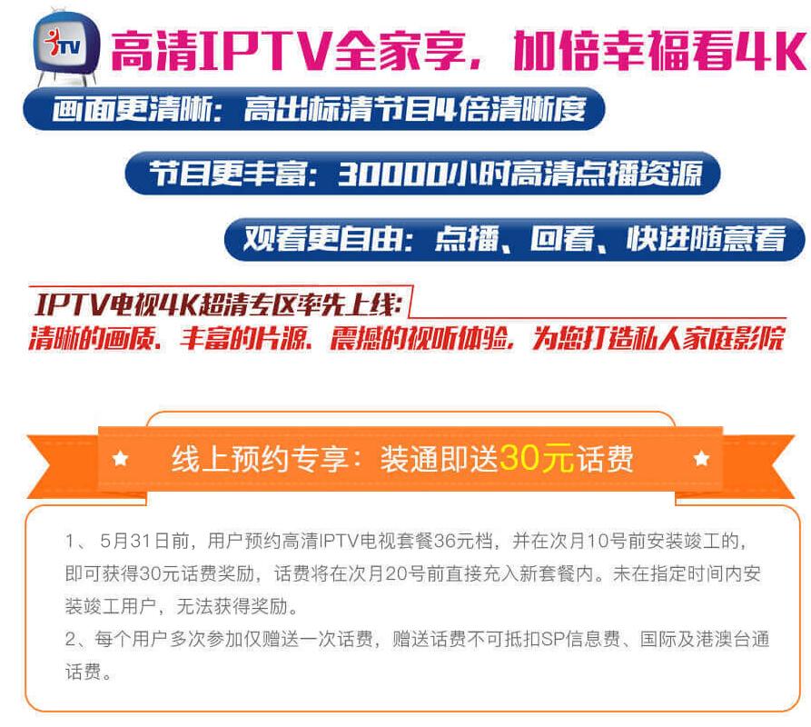 商洛天翼高清IPTV融合套餐36元档办理流程.png