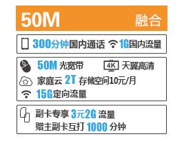 牡丹江宽带资费50M融合套餐59档.png