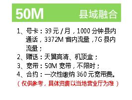 佳木斯宽带资费50M县域融合套餐39档.png