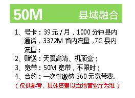 黑河宽带资费50M县域融合套餐39档.png
