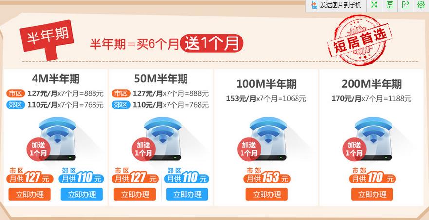 青海海南联通半年期宽带资费.png