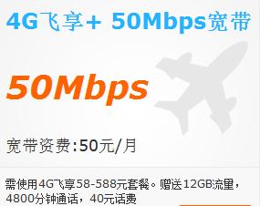 渭南4G飞享套餐+50Mbps宽带.png