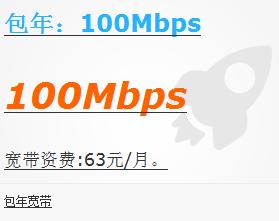 渭南包年宽带100Mbps.png