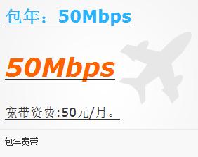 渭南包年宽带50Mbps.png