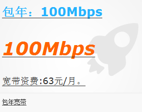 汉中包年宽带100Mbps.png