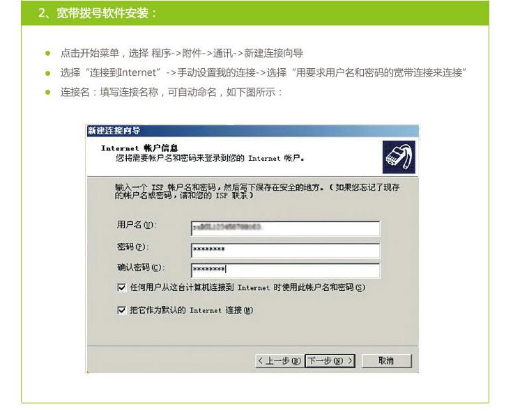 哈尔滨 家庭宽带 100元包月不限时 安装指南2.png
